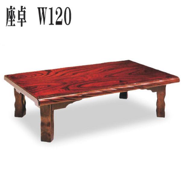 テーブル ローテーブル 座卓 ちゃぶ台 木製 120幅 幅120cm ダイニング 高級 和 和風 日本製 完成品 折れ脚 材質 ケヤキ ウレタン仕上げ アウトレット価格  送料無料  通販