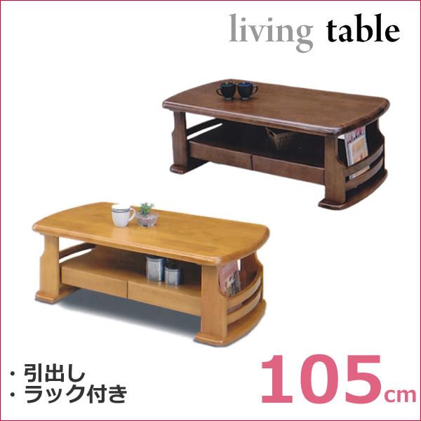 高級リビングテーブル