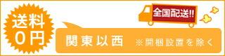 全国配送 関東以西送料0円※開梱設置を除く