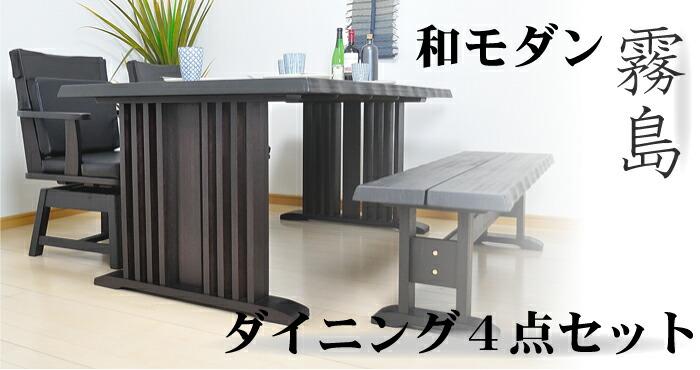 霧島 ダイニングテーブルセット 4点