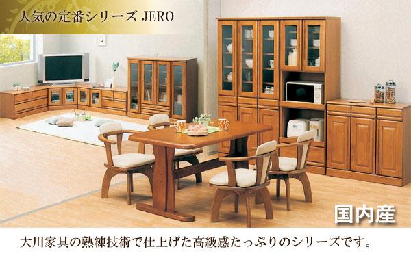 大川家具 定番人気のJEROシリーズ ラバーウッド材 完成品