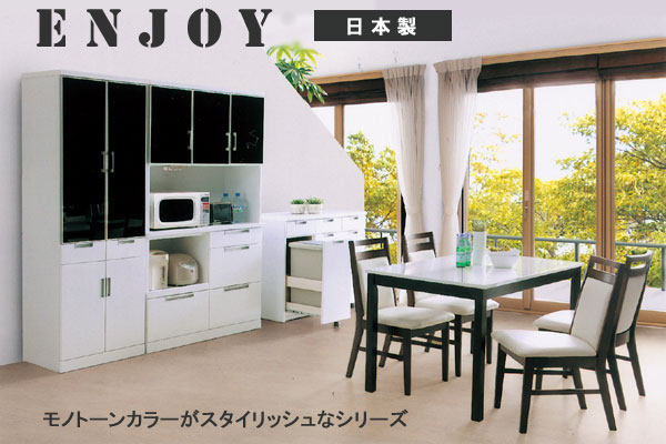 日本産 ENJOYシリーズ モノトーンカラーがスタイリッシュ