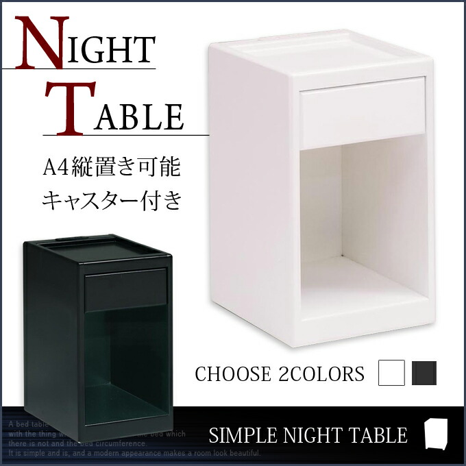 ナイトテーブル サイドテーブル