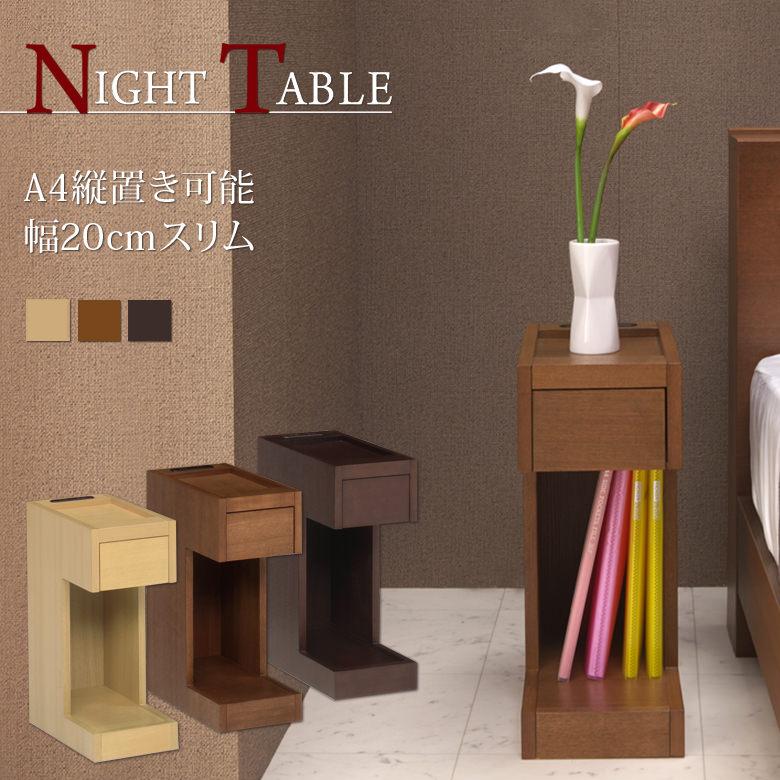 ナイトテーブル ベッドサイドテーブル スリムタイプ
