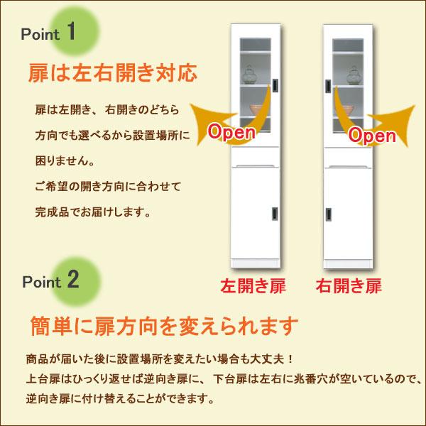 扉は左右両開き対応 スリムカウンター 省スペース
