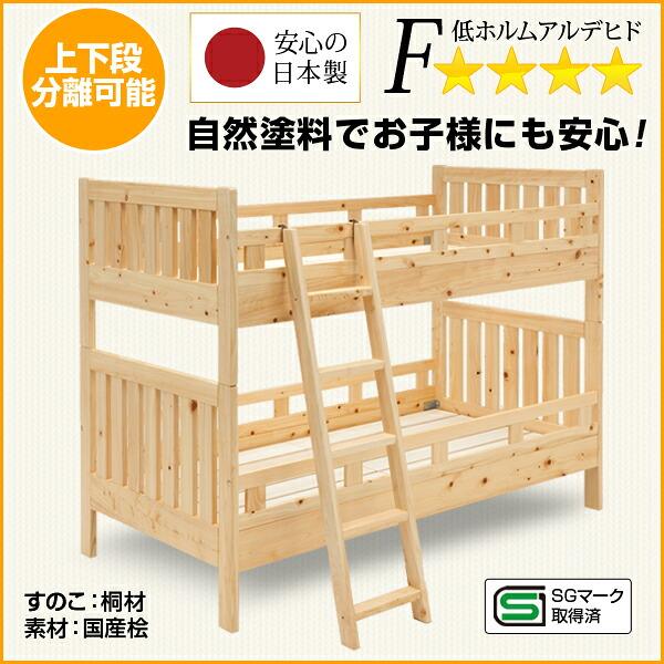 ひのき 檜 ヒノキ 2段ベッド 大川家具 国産