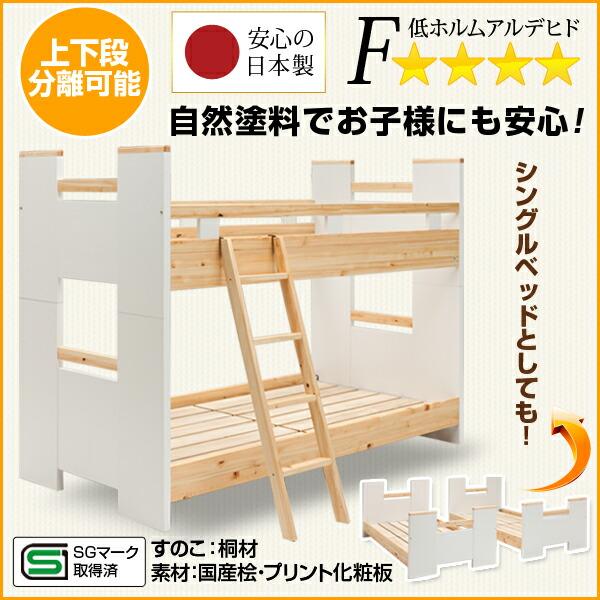 お子様に優しいSGマーク付き2段ベッド、安心のフォースター使用