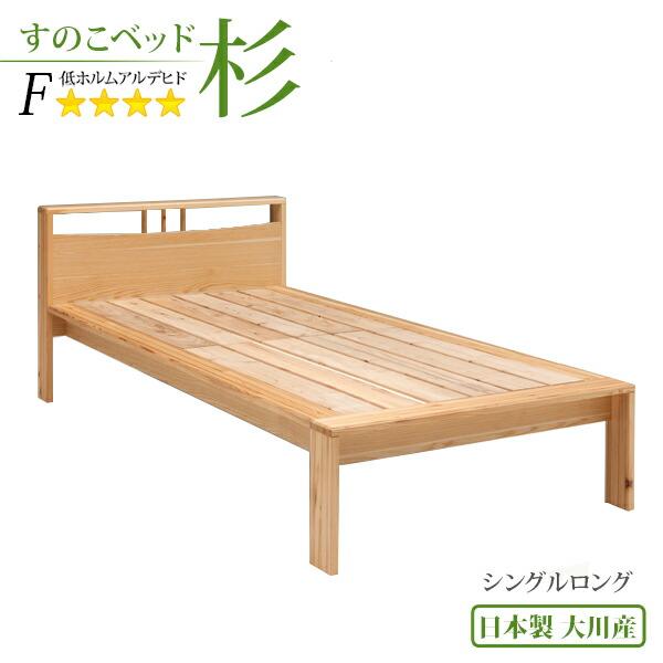 国産杉材を使用した杉すのこベッド