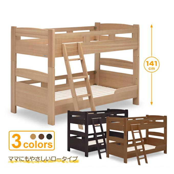 二段ベッド 2段ベッド ずっと使える2段ベッド