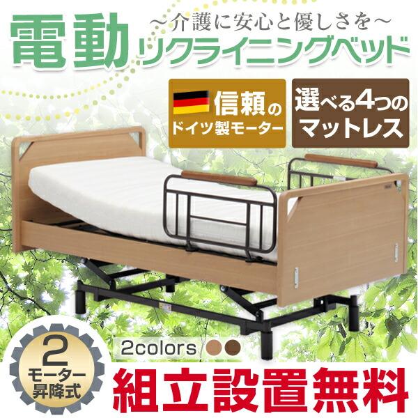 電動リクライニングベッド 2モーター・昇降式 ドイツ製モーター