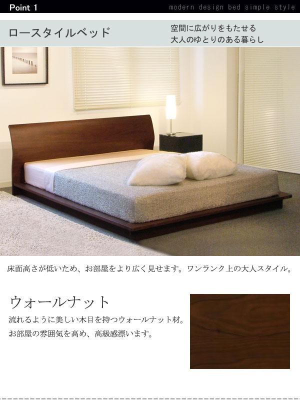 ウォールナット ロースタイル デザインベッド