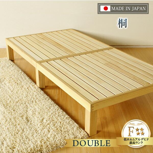 桐無垢 すのこベッド ダブルサイズ