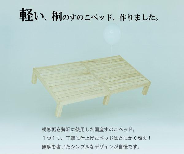 軽い!桐すのこベッド