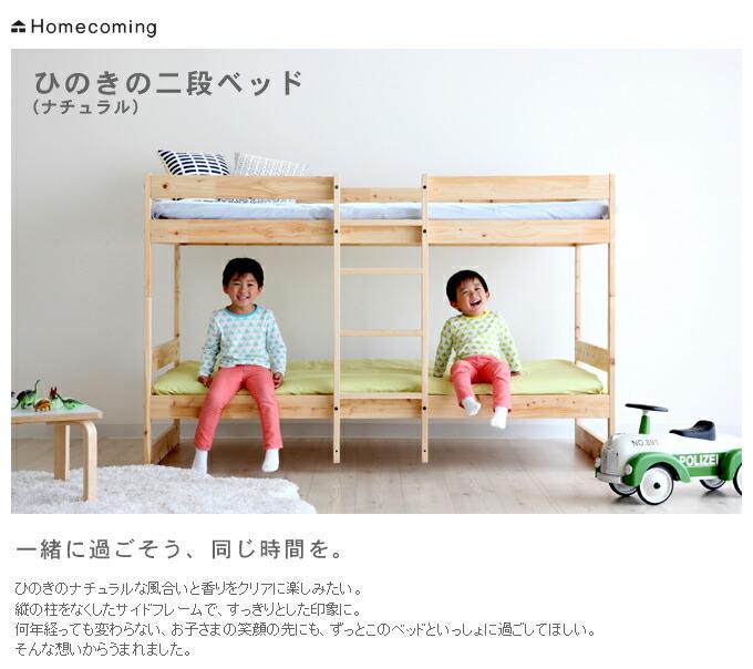 ひのき 檜 ヒノキ 2段ベッド 国産