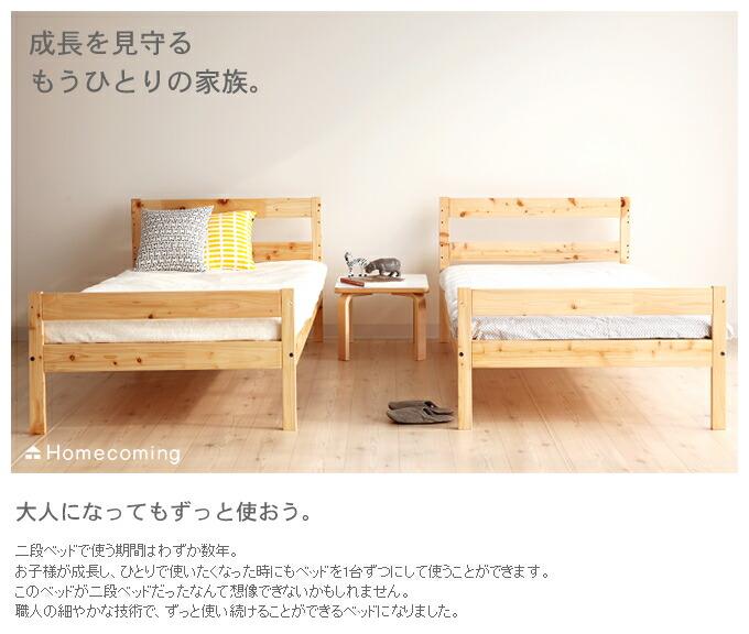 シングルベッドとしても長く使える ひのき2段ベッド