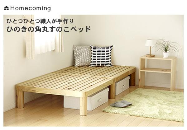 角丸ひのきすのこベッド 布団でもマットレスでも使えます