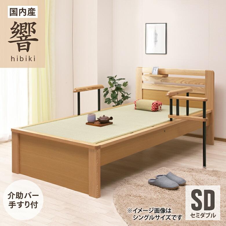 大川産 畳ベッド 介助バー付き手すり