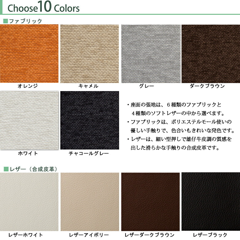 座面の張地が6種類のファブリックと4種類のソフトレザーの中から選べます。