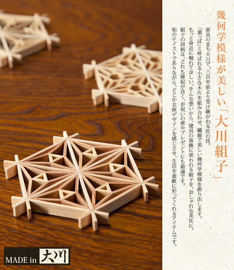 幾何学模様が美しい大川組子