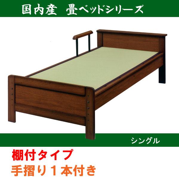 日本製 畳ベッド 手摺り付き