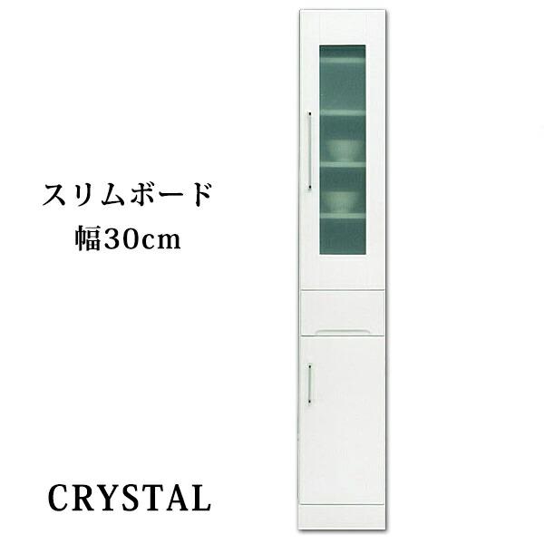 食器棚 キッチン収納 スリムボード 隙間収納 幅30cm エナメル 鏡面 国産 ホワイト