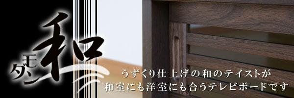 和モダン テレビボード シリーズ