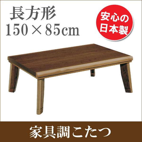 家具調こたつ ウォールナット 日本製 150×85cm