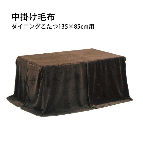 あったか 中掛け毛布 ダイニングこたつ135×85cm用