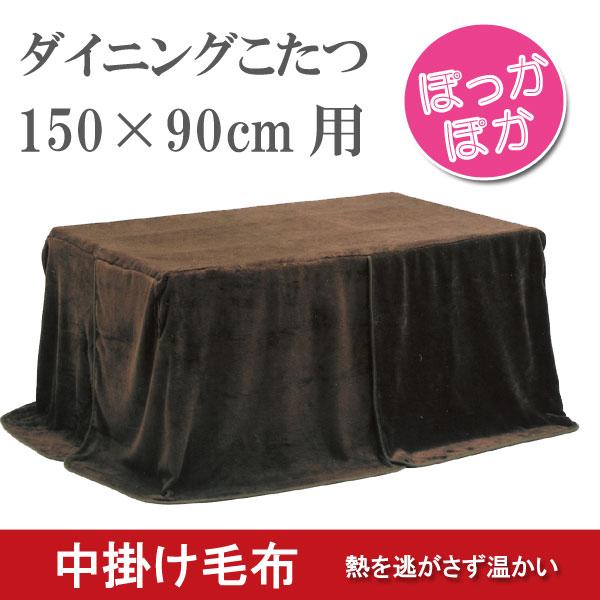あったか 中掛け毛布 ダイニングこたつ150×90cm用