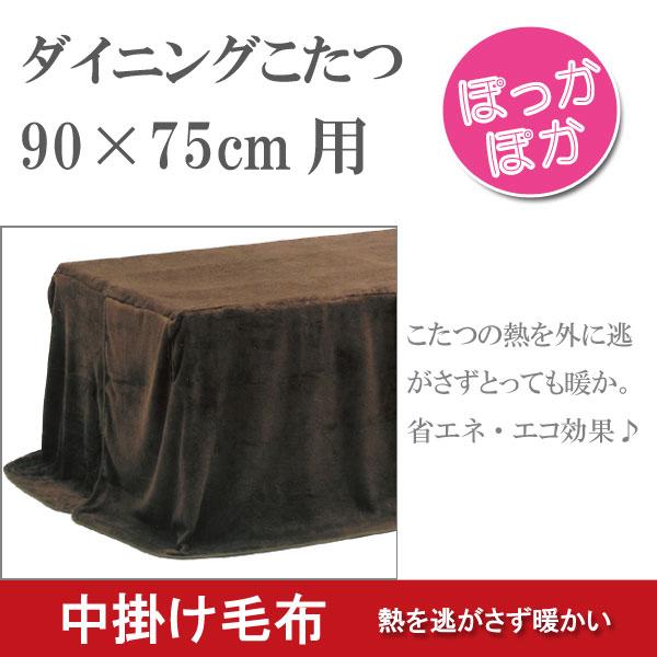 あったか 中掛け毛布 ダイニングこたつ90×75cm用
