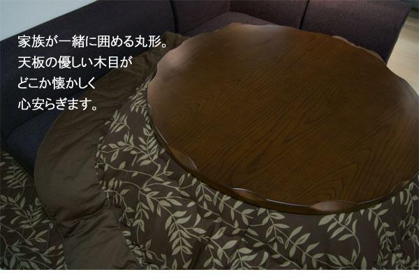 家具調こたつ 円・丸タイプ