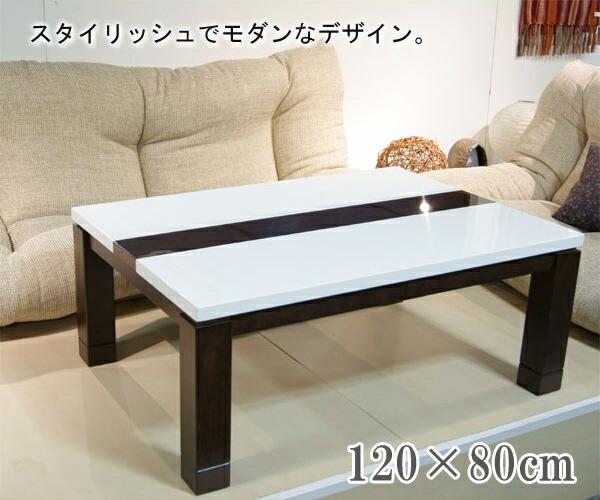 家具調こたつ 120×80cm