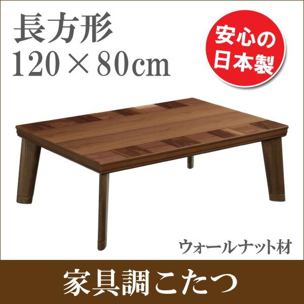 家具調こたつ 日本製 120×80cm