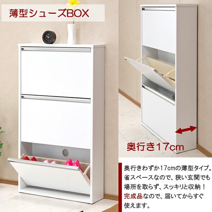 薄型シューズBOX 奥行き17cm 完成品