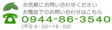 問合せ先0944-86-3540