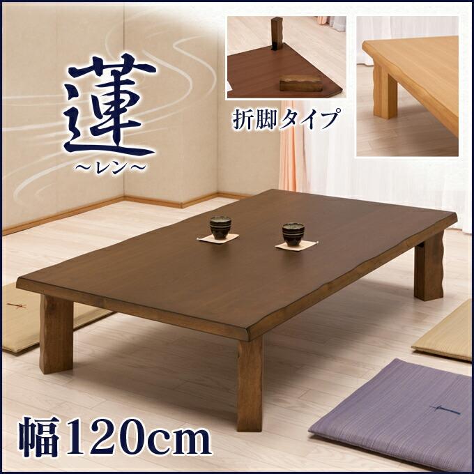 座卓 幅120cm 脚部は収納便利な折れ脚機能付き