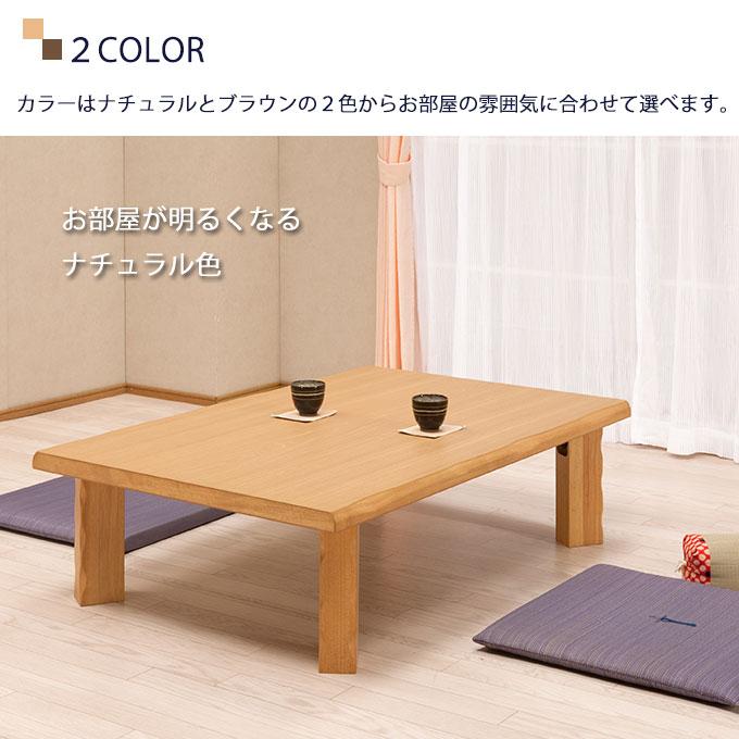 座卓 幅150cm 選べる2色 ナチュラル色、ブラウン色