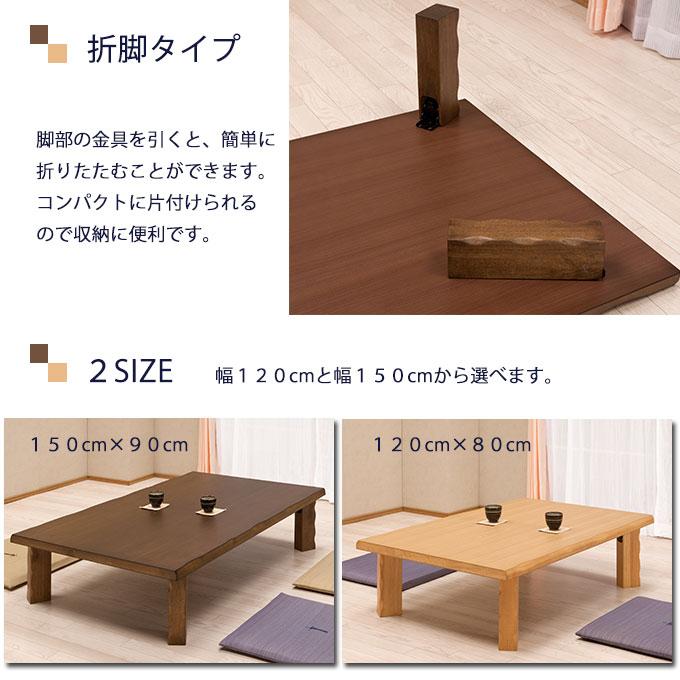 折脚タイプ 折脚式 2サイズ 幅120 幅150