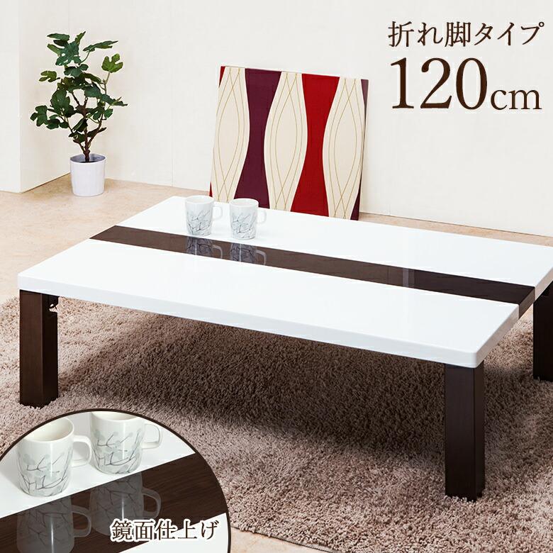 120リビングテーブル 鏡面仕上げのモダンデザイン ホワイトに木目ブラウンのラインがスタイリッシュ