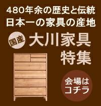 日本一の家具の産地・大川家具特集