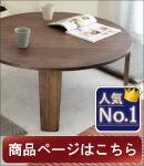 ランキング1位! シンプルな座卓
