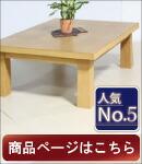 ランキング5位 組み立て簡単な座卓