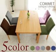 5色対応 ダイニングテーブル5点セット