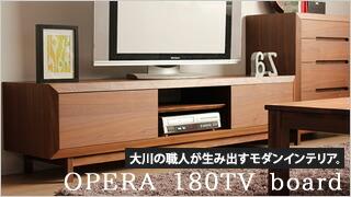 オペラ180TVボード
