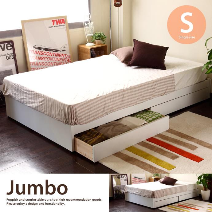 収納付きベッド(シングル) Jumbo(シングル... 収納付きベッド(シングル)Jumbo(シ
