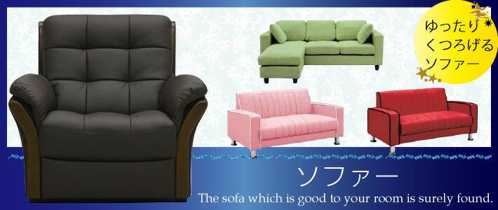 ゆったりと寛げるソファーがここにあります!