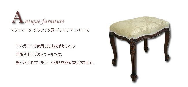 コモ フランシスカ スツール [アンティーク風チェア クラシック いす イス 椅子]送料無料
