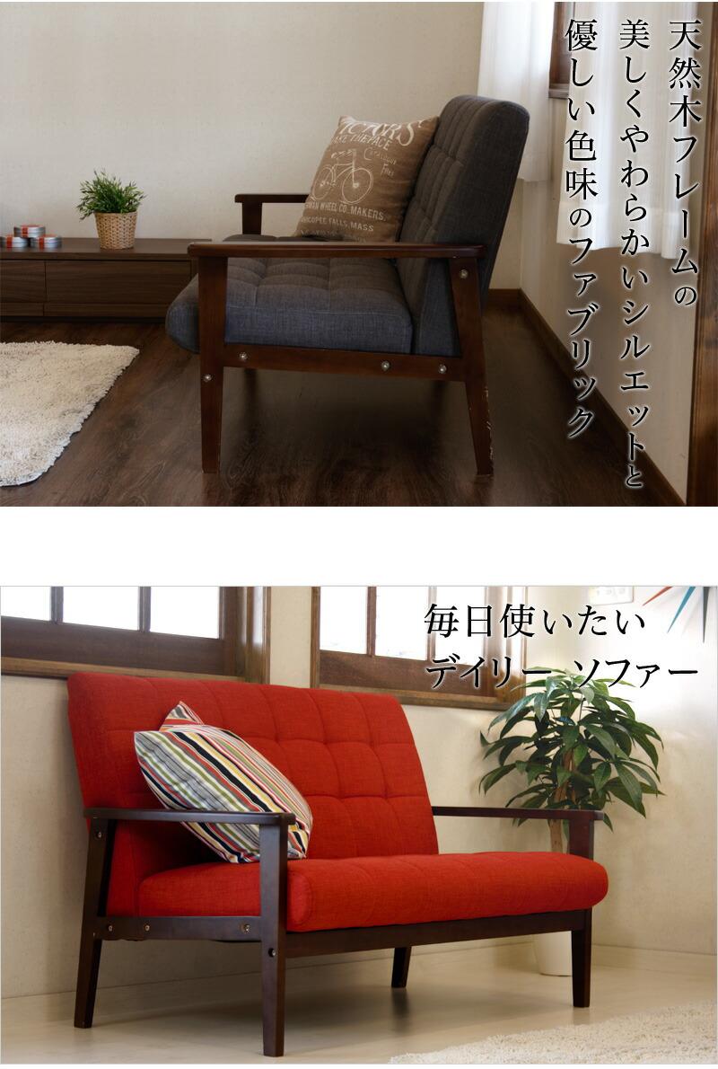 ファブリック2人掛けソファ 商品画像