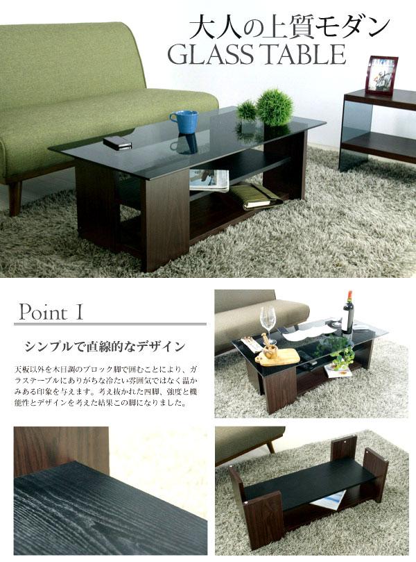 モダンスタイル シックモダン モダンテーブル ブラック ガラステーブル