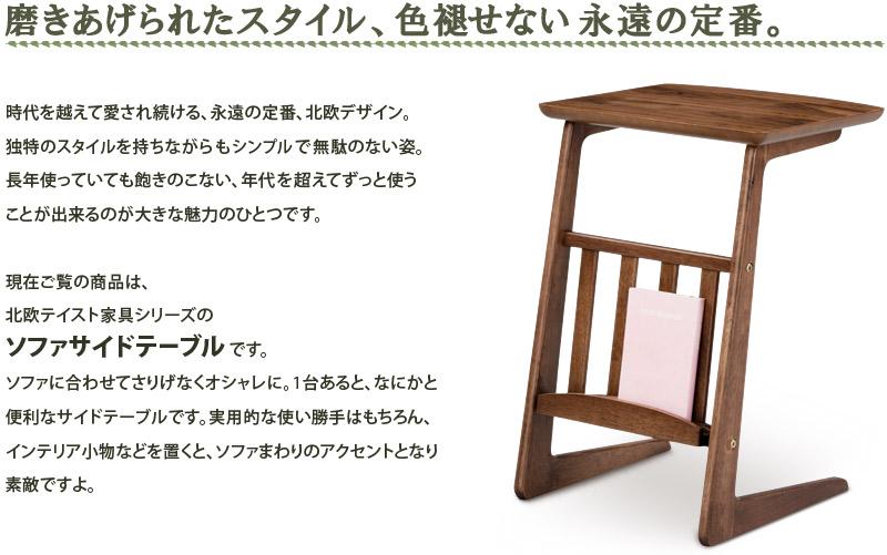 サイドテーブル ミニテーブル